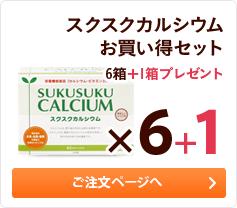 にこにこカルシウムお買い得セット