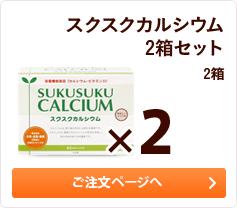 にこにこカルシウム2個セット