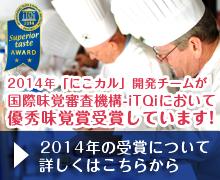 iTQi(国際味覚審査機構)『優秀味覚賞」受賞!